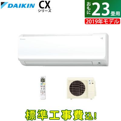 【工事費込】ダイキン 23畳用 7.1kW 200V エアコン エアコン ダイキン CXシリーズ 7.1kW S71WTCXP-W-SET 2019年モデル S71WTCXP-W-SET ホワイト S71WTCXP-W-SET-ko3【送料無料】【KK9N0D18P】, ORIGINAL PRINT CloveR:cdd7f790 --- sunward.msk.ru