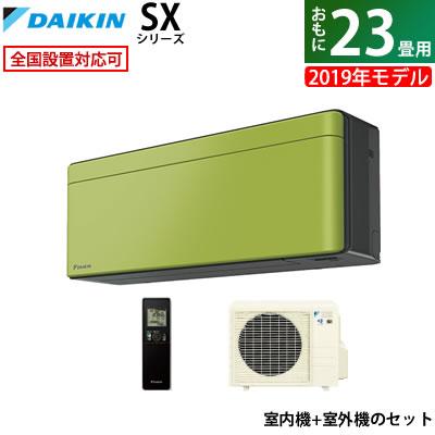 ダイキン 23畳用 7.1kW 200V エアコン risora リソラ SXシリーズ 2019年モデル S71WTSXP-L-SET オリーブグリーン 受注生産パネル F71WTSXPK + R71WSXP【送料無料】【KK9N0D18P】
