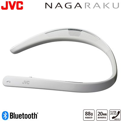 【キャッシュレス5%還元店】JVC ウェアラブルワイヤレススピーカー NAGARAKU SP-A10BT-W ホワイト ネックスピーカー ナガラク【送料無料】【KK9N0D18P】