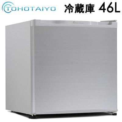 TOHOTAIYO 冷蔵庫 46L 1ドア 左右ドア付け替え可能 小型 家庭用 製氷機能付 耐熱性天板 一人暮らし TH-46L1-SL シルバー【送料無料】【KK9N0D18P】