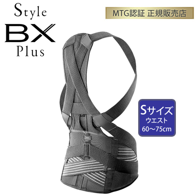 【即納】正規品 MTG 姿勢ケア スタイルビーエックスプラス Style BX Plus Sサイズ ウエスト 60~75cm YS-AF03S ブラック【送料無料】【KK9N0D18P】