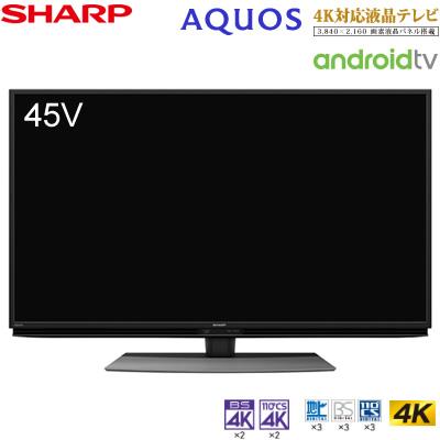 【キャッシュレス5%還元店】シャープ 45V型 4Kチューナー内蔵 液晶テレビ アクオス BL1ライン Android TV 4T-C45BL1 SHARP AQUOS【送料無料】【KK9N0D18P】