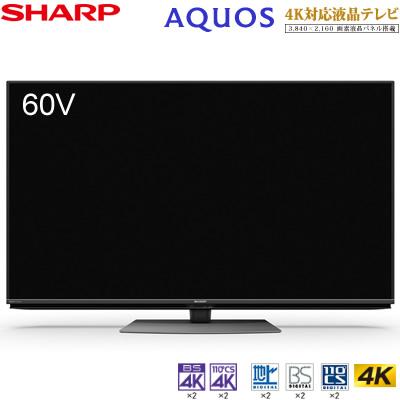 【配送&設置無料】シャープ 60V型 4Kチューナー内蔵 液晶テレビ アクオス BH1ライン 4T-C60BH1 SHARP AQUOS【送料無料】【KK9N0D18P】