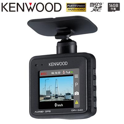 代引き手数料無料 即納送料無料! 送料無料 気質アップ ケンウッド ドライブレコーダー フルハイビジョン録画 Gセンサー DRV-340 HDR搭載 GPS KK9N0D18P