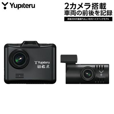 ユピテル ドライブレコーダー 前後2カメラ FULL HD高画質 HDR搭載 地デジノイズ対策済 GPS搭載 あおり運転抑止 DRY-TW8500d【送料無料】【KK9N0D18P】