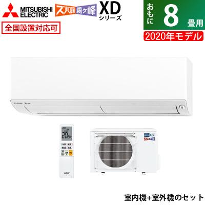 三菱電機 8畳用 2.5kW 寒冷地エアコン ズバ暖 霧ヶ峰 XDシリーズ 2020年モデル MSZ-XD2520-W-SET ピュアホワイト【送料無料】【KK9N0D18P】