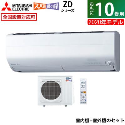 エアコン 10畳用 三菱電機 2.8kW 200V 寒冷地エアコン ズバ暖 霧ヶ峰 ZDシリーズ 2020年モデル MSZ-ZD2820S-W-SET ピュアホワイト MSZ-ZD2820S-W + MUZ-ZD2820S【送料無料】【KK9N0D18P】