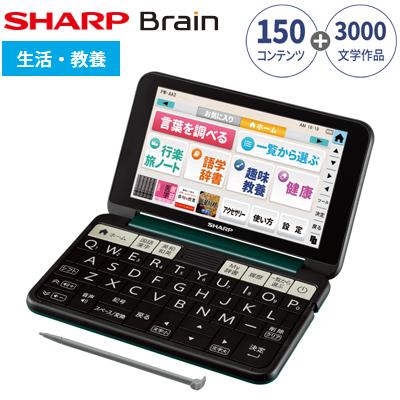 シャープ カラー電子辞書 生活・教養 ブレーン Brain PW-AA2-G グリーン系【送料無料】【KK9N0D18P】