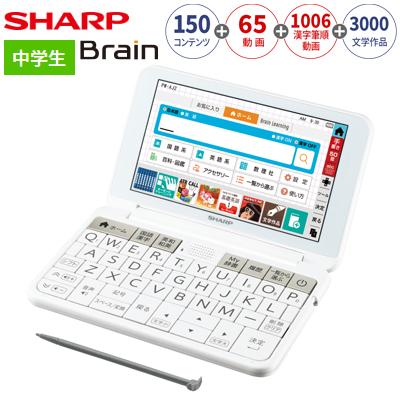 シャープ カラー電子辞書 中学生 ブレーン Brain PW-AJ2-W ホワイト系【送料無料】【KK9N0D18P】