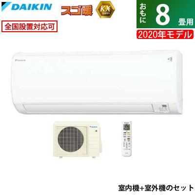 ダイキン 8畳用 2.5kW 200V エアコン 寒冷地仕様 スゴ暖 KXシリーズ 2020年モデル S25XTKXP-W-SET ホワイト F25XTKXP-W + R25XKXP【送料無料】【KK9N0D18P】