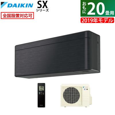 【キャッシュレス5%還元店】ダイキン 20畳用 6.3kW 200V エアコン risora SXシリーズ 2019年モデル S63WTSXV-K-SET ブラックウッド F63WTSXVK + R63WSXV【送料無料】【KK9N0D18P】