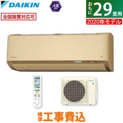 【メーカー包装済】 S90XTAXP-C-SET 9.0kW S90XTAXP-C-ko4【送料無料】【KK9N0D18P】 ダイキン 【工事費込】 エアコン ベージュ AXシリーズ 29畳用 2020年モデル 200V-季節・空調家電