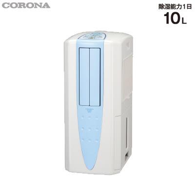 コロナ コンプレッサー式 冷風・衣類乾燥 除湿機 CDM-1020-AS スカイブルー【送料無料】【KK9N0D18P】