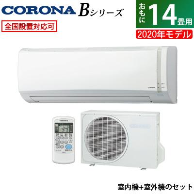 エアコン 14畳用 コロナ 4.0kW Bシリーズ 2020年モデル CSH-B4020R-W-SET ホワイト CSH-B4020R-W + COH-B4020R【送料無料】【KK9N0D18P】