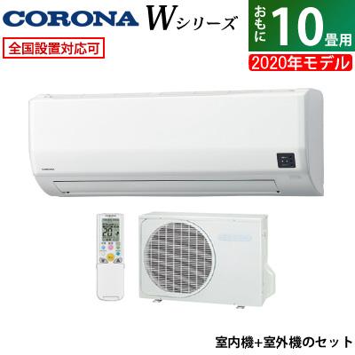 エアコン 10畳用 コロナ 2.8kW Wシリーズ 2020年モデル CSH-W2820R-W-SET ホワイト CSH-W2820R-W + COH-W2820R【送料無料】【KK9N0D18P】