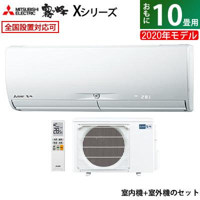 エアコン 10畳用 三菱電機 2.8kW 霧ヶ峰 Xシリーズ 2020年モデル MSZ-X2820-W-SET ピュアホワイト MSZ-X2820-W-IN + MUZ-X2820【送料無料】【KK9N0D18P】