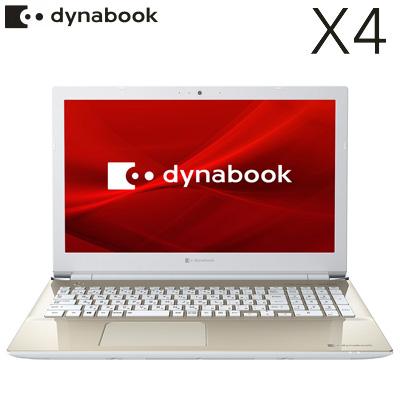 【キャッシュレス5%還元店】ダイナブック ノートパソコン 15.6型 HD dynabook X4 メモリ 4GB Celeron SSD 256GB P1X4MPEG サテンゴールド 2020年春モデル【送料無料】【KK9N0D18P】