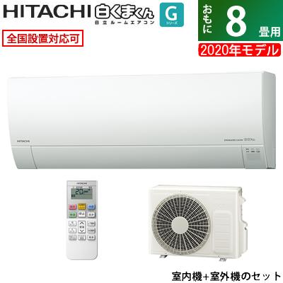 愛用 エアコン 8畳用 日立 Gシリーズ 2.5kW 白くまくん Gシリーズ 2020年モデル 2.5kW RAS-G25K-W-SET エアコン スターホワイトRAS-G25K-W+RAC-G25K【送料無料】【KK9N0D18P】, イマバリシ:c272169e --- kalpanafoundation.in