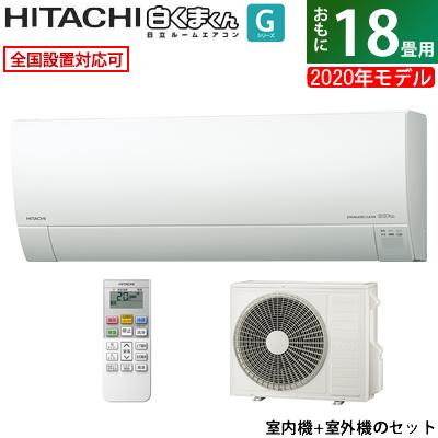 エアコン 18畳用 日立 5.6kW 200V 白くまくん Gシリーズ 2020年モデル RAS-G56K2-W-SET スターホワイトRAS-G56K2-W+RAC-G56K2【送料無料】【KK9N0D18P】