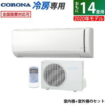 エアコン 14畳用 コロナ 4.0kW 冷房専用シリーズ 2020年モデル RC-V4020R-W-SET ホワイト RC-V4020R-W + RO-V4020R【送料無料】【KK9N0D18P】