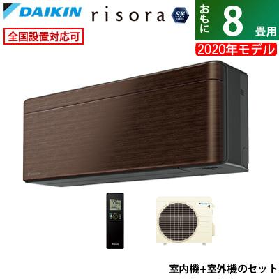 エアコン 8畳用 ダイキン 2.5kW risora リソラ SXシリーズ 2020年モデル S25XTSXS-M-SET ウォルナットブラウン F25XTSXSK + R25XSXS【送料無料】【KK9N0D18P】