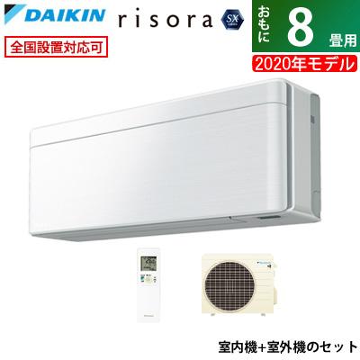 エアコン 8畳用 ダイキン 2.5kW risora リソラ SXシリーズ 2020年モデル S25XTSXS-W-SET ラインホワイト F25XTSXSW + R25XSXS【送料無料】【KK9N0D18P】