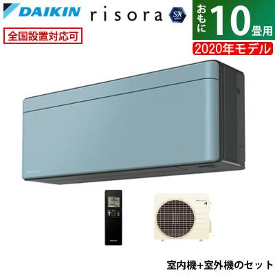 エアコン 10畳用 ダイキン 2.8kW risora リソラ SXシリーズ 2020年モデル S28XTSXS-A-SET ソライロ F28XTSXSK + R28XSXS【送料無料】【KK9N0D18P】