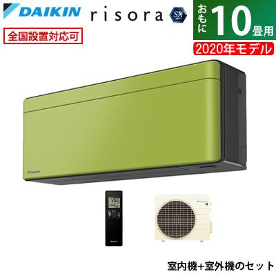 エアコン 10畳用 ダイキン 2.8kW risora リソラ SXシリーズ 2020年モデル S28XTSXS-L-SET オリーブグリーン F28XTSXSK + R28XSXS【送料無料】【KK9N0D18P】