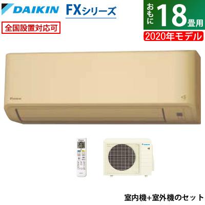 【キャッシュレス5%還元店】ダイキン 18畳用 5.6kW 200V エアコン FXシリーズ 2020年モデル S56XTFXP-C-SET ベージュ F56XTFXP-C + R56XFXP【送料無料】【KK9N0D18P】