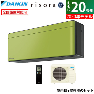 エアコン 20畳用 ダイキン 6.3kW 200V risora リソラ SXシリーズ 2020年モデル S63XTSXP-L-SET オリーブグリーン F63XTSXPK + R63XSXP【送料無料】【KK9N0D18P】