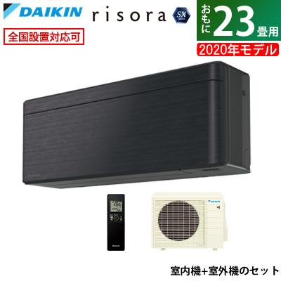 エアコン 23畳用 ダイキン 7.1kW 200V risora リソラ SXシリーズ 2020年モデル S71XTSXP-K-SET ブラックウッド F71XTSXPK + R71XSXP【送料無料】【KK9N0D18P】