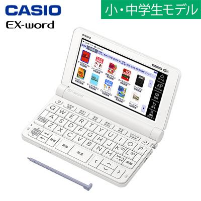 カシオ 電子辞書 エクスワード 小・中学生モデル XD-SX3800WE ホワイト【送料無料】【KK9N0D18P】