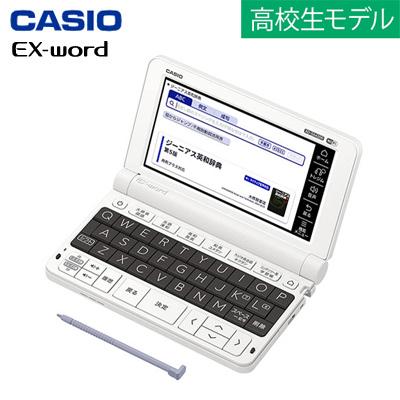 カシオ 電子辞書 エクスワード 高校生モデル XD-SX4200【送料無料】【KK9N0D18P】