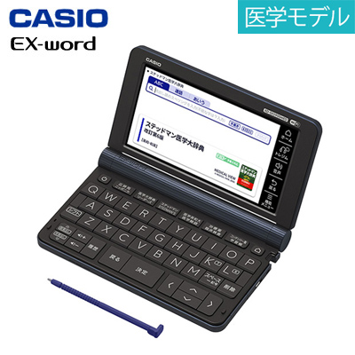 カシオ 電子辞書 エクスワード 医学モデル XD-SX5900MED【送料無料】【KK9N0D18P】
