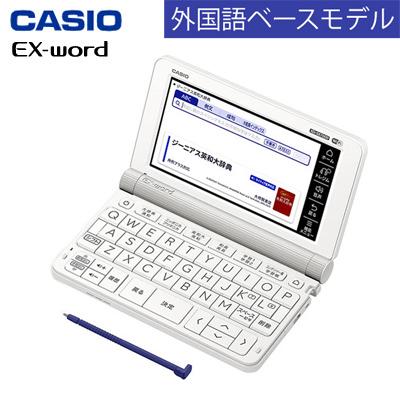【キャッシュレス5%還元店】カシオ 電子辞書 エクスワード 外国語ベースモデル XD-SX7000【送料無料】【KK9N0D18P】