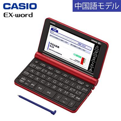 カシオ 電子辞書 エクスワード 中国語モデル XD-SX7300RD レッド【送料無料】【KK9N0D18P】