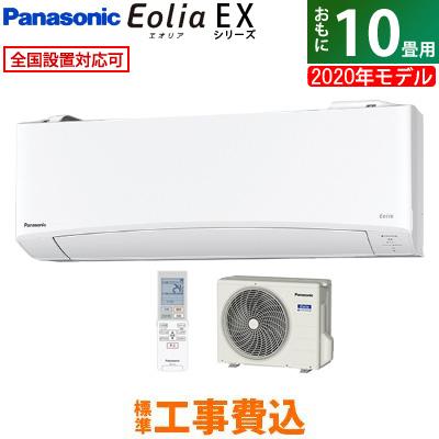 【工事費込】エアコン 10畳用 パナソニック 2.8kW エオリア EXシリーズ 2020年モデル CS-280DEX-W-SET クリスタルホワイト CS-280DEX-W-ko1【送料無料】【KK9N0D18P】