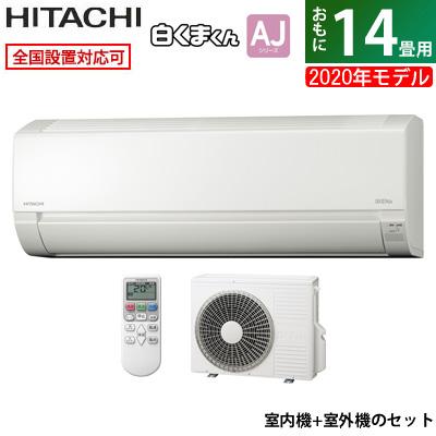 エアコン 14畳用 日立 4.0kW 200V 白くまくん AJシリーズ 2020年モデル RAS-AJ40K2-W-SET スターホワイト RAS-AJ40K2-W + RAC-AJ40K2【送料無料】【KK9N0D18P】