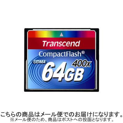 【キャッシュレス5%還元店】コンパクトフラッシュカード 64GB 400倍速 Transcend社製 TS64GCF400【メール便】【送料無料】【KK9N0D18P】