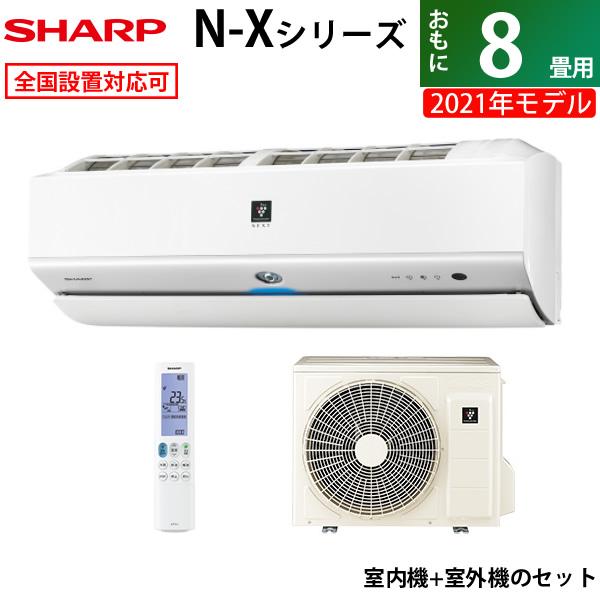 名作 エアコン 8畳用 シャープ + 2.5kW N-Xシリーズ N-Xシリーズ AY-N25X-W-SET 2021年モデル AY-N25X-W-SET ホワイト系 AY-N25X-W + AU-N25XY【送料無料】【KK9N0D18P】, トレイルランニング専門店SKYTRAIL:f7aca364 --- gerber-bodin.fr