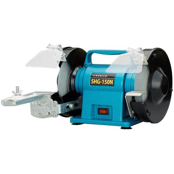 代引き手数料無料 おしゃれ 送料無料 新興製作所 グラインダー ディスカウント ベンチグラインダー SHG-150N KK9N0D18P