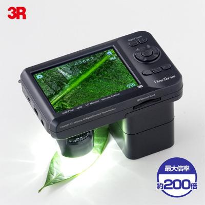 スリー・アールシステム Anity 携帯式デジタル顕微鏡 ViewTer 紫外線LEDタイプ 3R-VIEWTER-500UV 【送料無料】【KK9N0D18P】