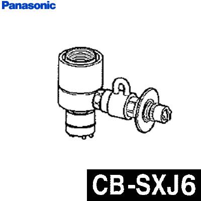 パナソニック 食器洗い乾燥機専用 分岐水栓 CB-SXJ6 【送料無料】【KK9N0D18P】