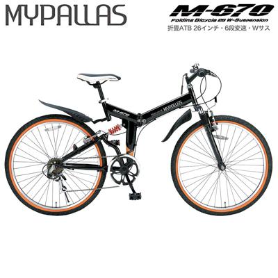 マイパラス 折畳自転車 ATB 26インチ 6SP Wサス M-670-BK ブラック 【送料無料】※一部お届け不可地域あり【KK9N0D18P】