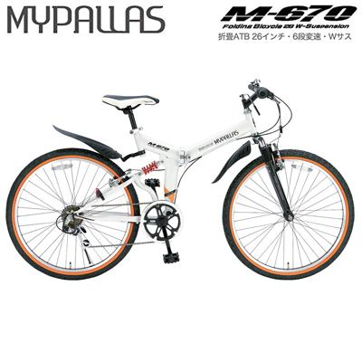マイパラス 折畳自転車 ATB 26インチ 6SP Wサス M-670-W ホワイト 【送料無料】※一部お届け不可地域あり【KK9N0D18P】