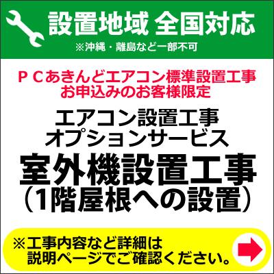 【キャッシュレス5%還元店】エアコン室外機設置工事(1階屋根への設置)【KK9N0D18P】