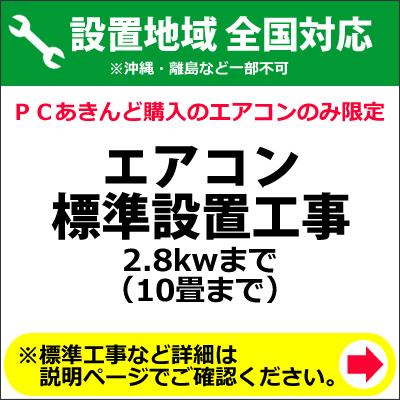 【キャッシュレス5%還元店】エアコン標準設置工事 2.8kwまで (10畳まで)【KK9N0D18P】