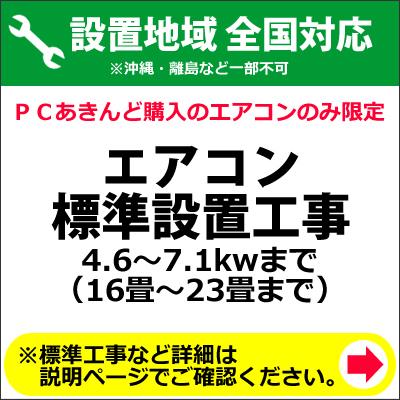 エアコン標準設置工事 4.6~7.1kwまで (16畳~23畳まで)【KK9N0D18P】