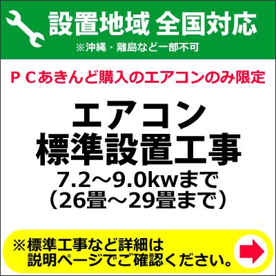 【キャッシュレス5%還元店】エアコン標準設置工事 7.2~9.0kwまで(26畳~29畳まで)【KK9N0D18P】