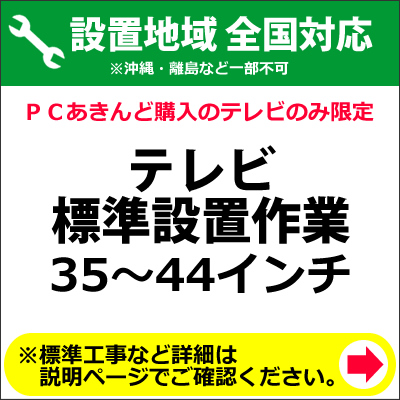 35~44インチのテレビの全国一律設置作業料金【送料無料】【KK9N0D18P】